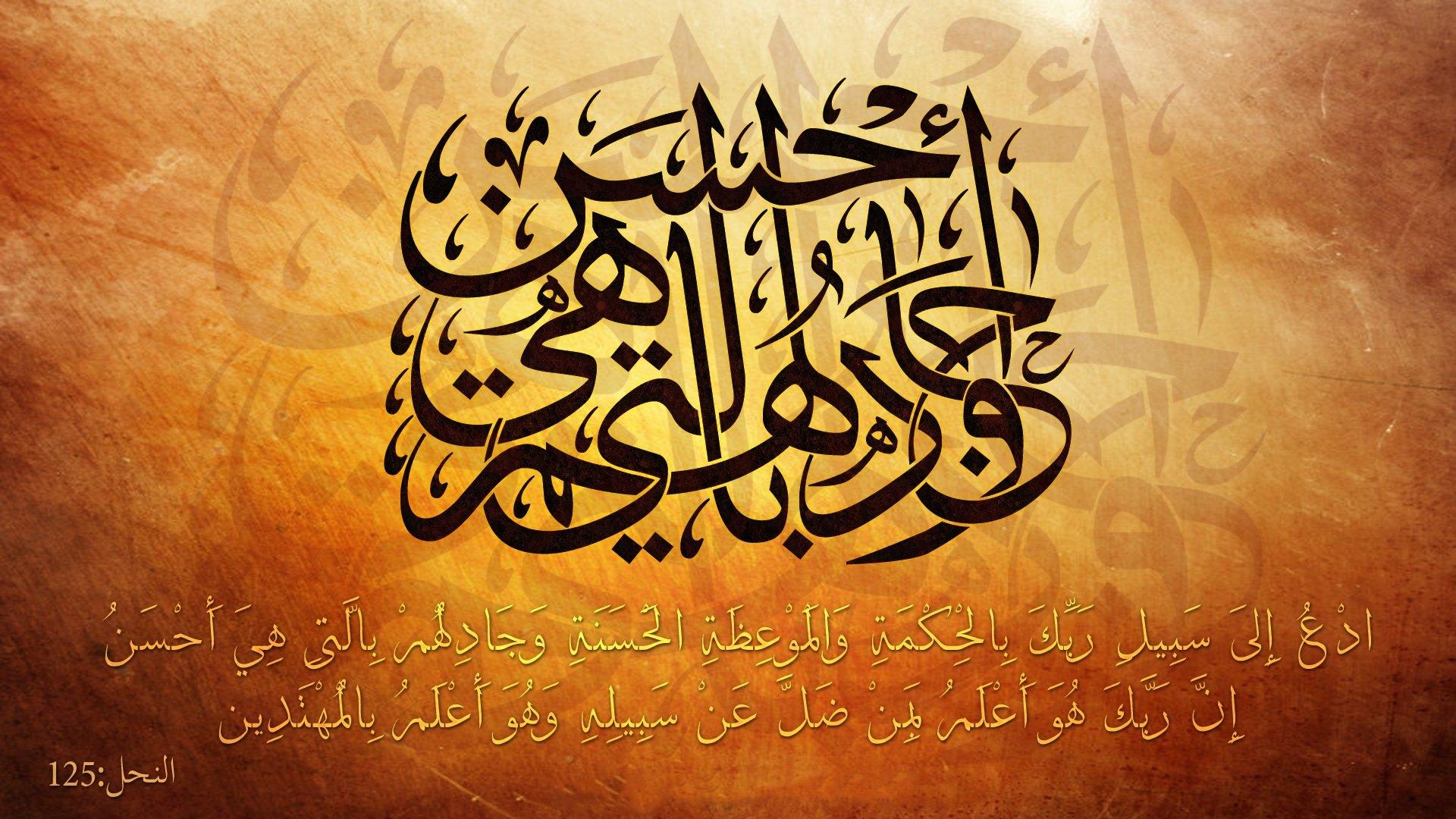 Islamic Calligraphy Art For Kids