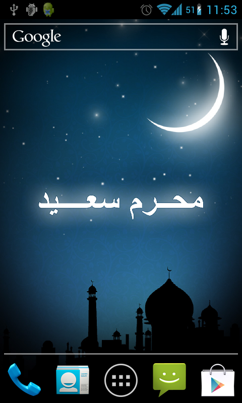 Download Muharram Live Wallpaper for your Android phone 480x800