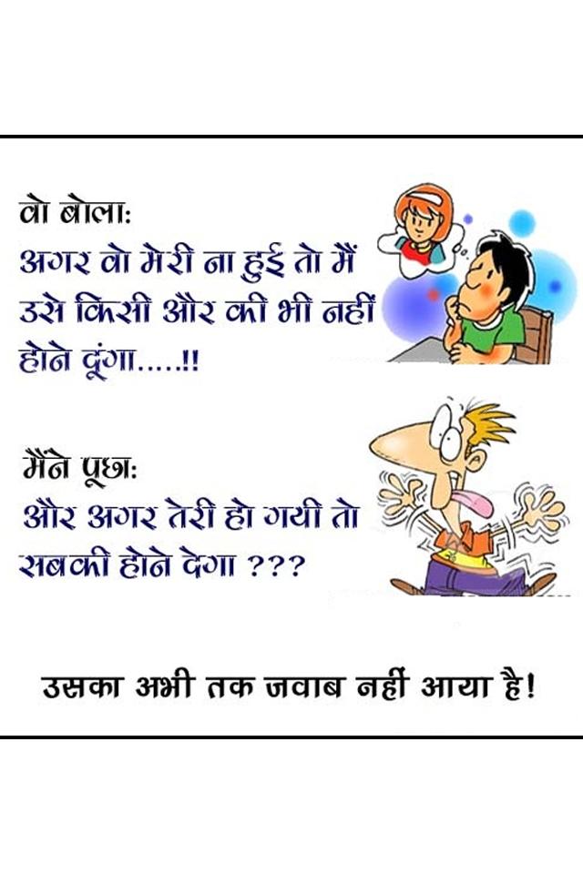 Send The HD Funny Joke Between two Friend Whatsapp Wallpaper 640x960