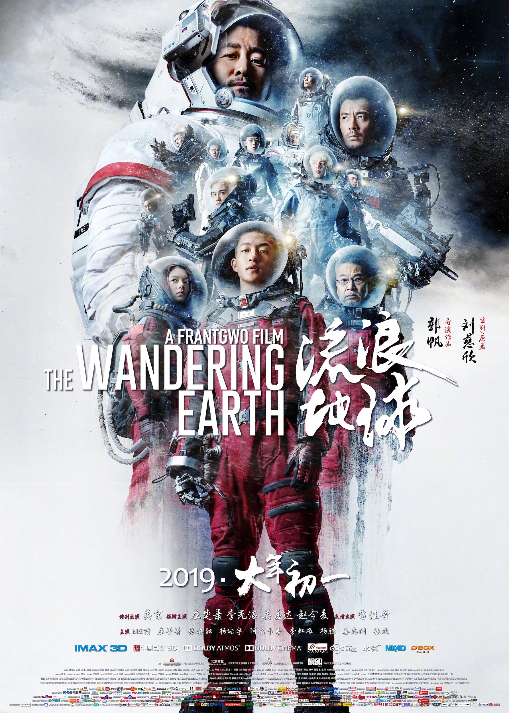 The Wandering Earth 2019   IMDb 1786x2500