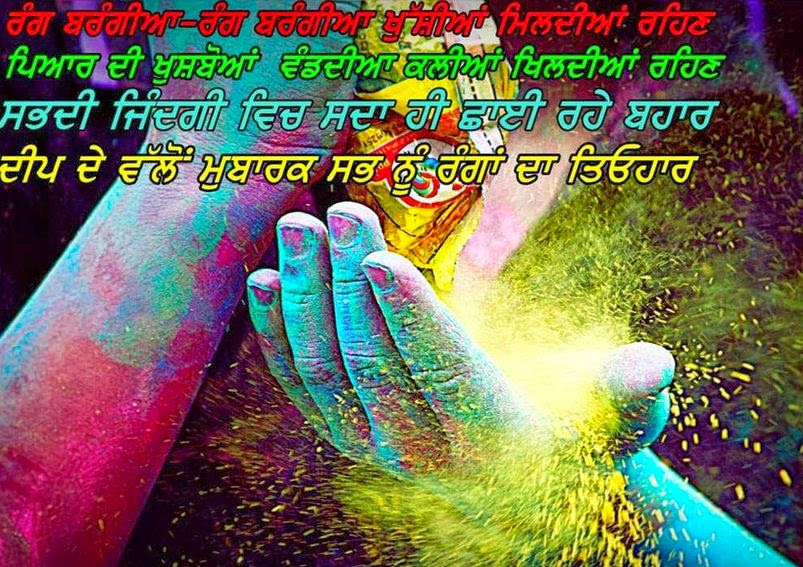 Punjabi Holi 2015 Wallpapers Download 803x567