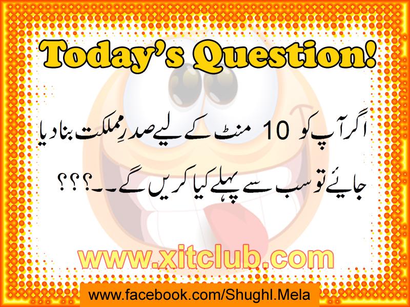 urdu question in urdu question in urdu question in urdu 800x600