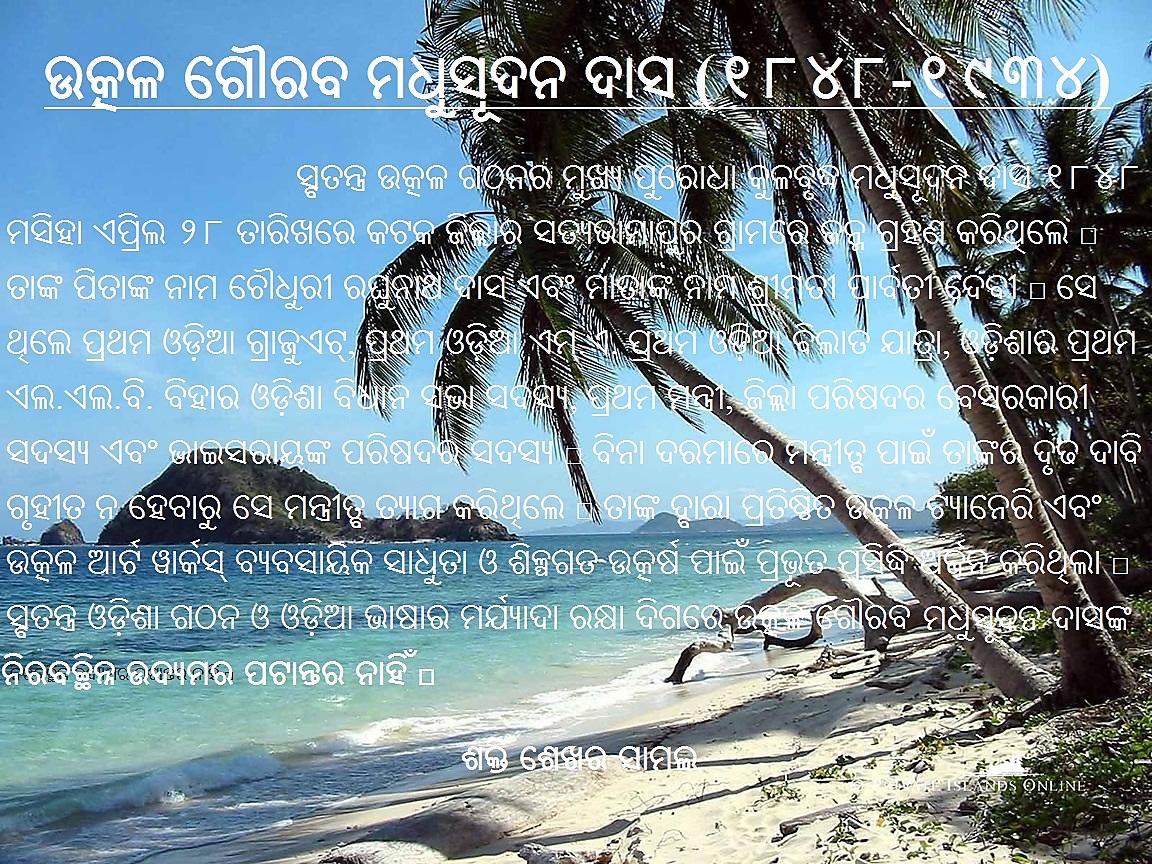 nature desktop wallpaper sakti samal reading on Rediff Pages 1152x864