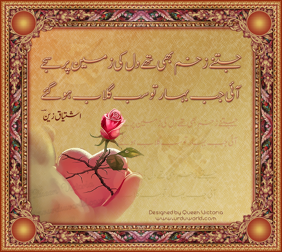 Related to HD Wallpapers Urdu Poetry   blogspotcom 944x846