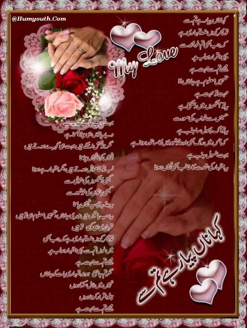 Love Wallpaper Ghazal : Love Poetry Wallpapers in Urdu - WallpaperSafari