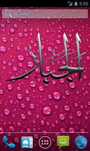 Wallpapers Asmaul Husna Wallpaper Re Downloadsinfo 307x512
