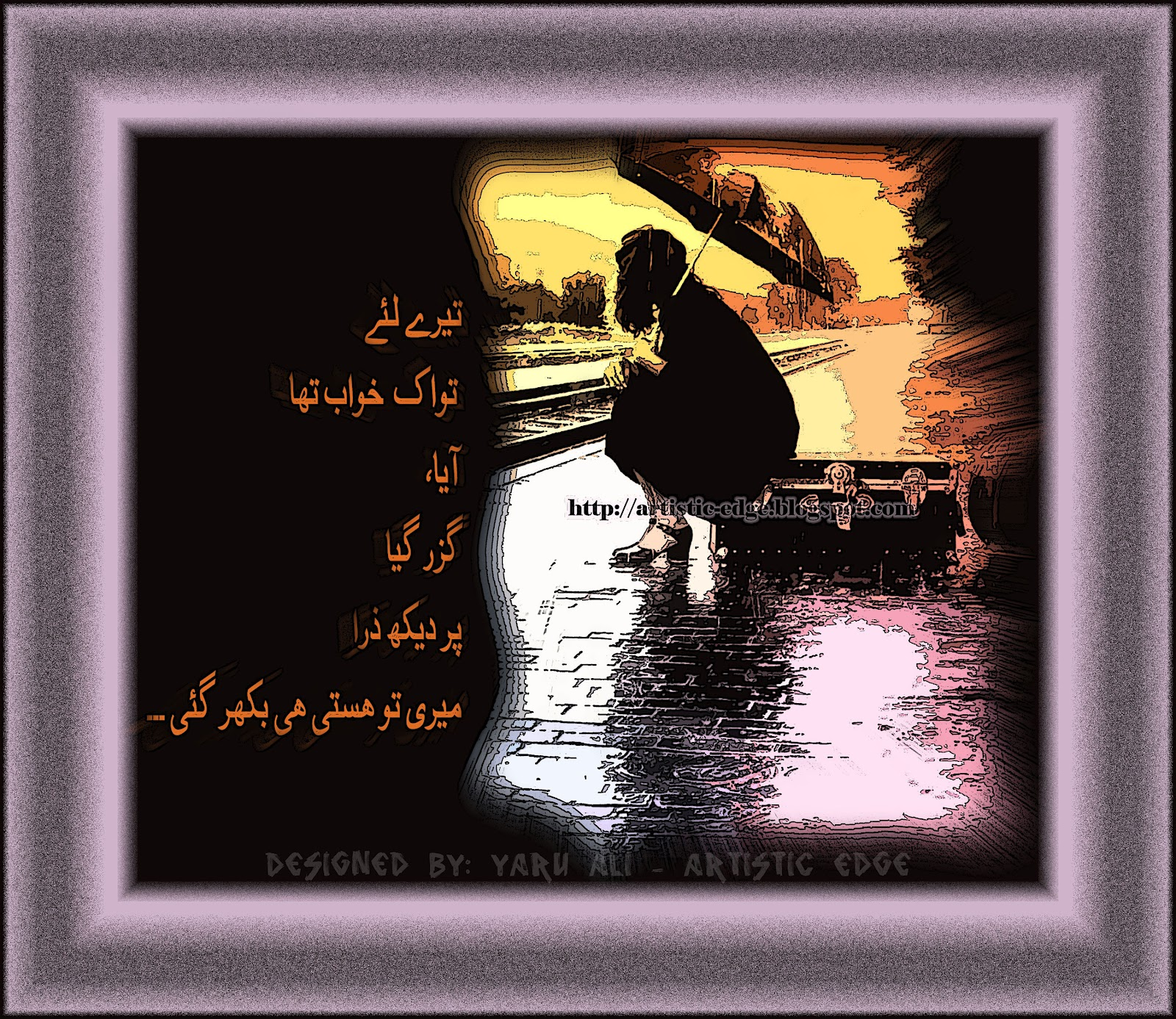 Sad Urdu Poetry Wallpapers 1600x1387