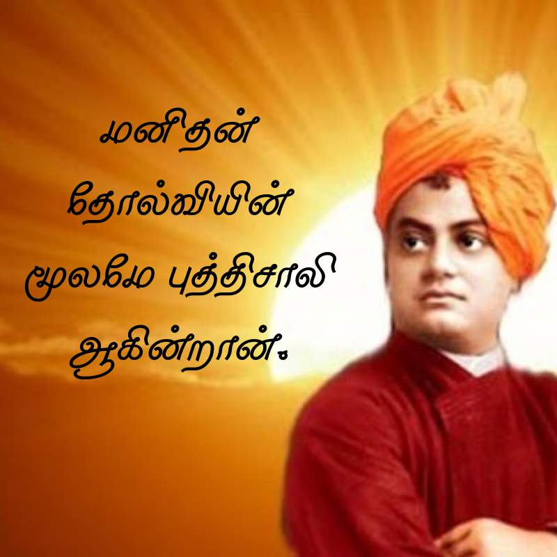 244 Swami Vivekananda Quotes In Tamil Images Wallpaper Hd 800x800