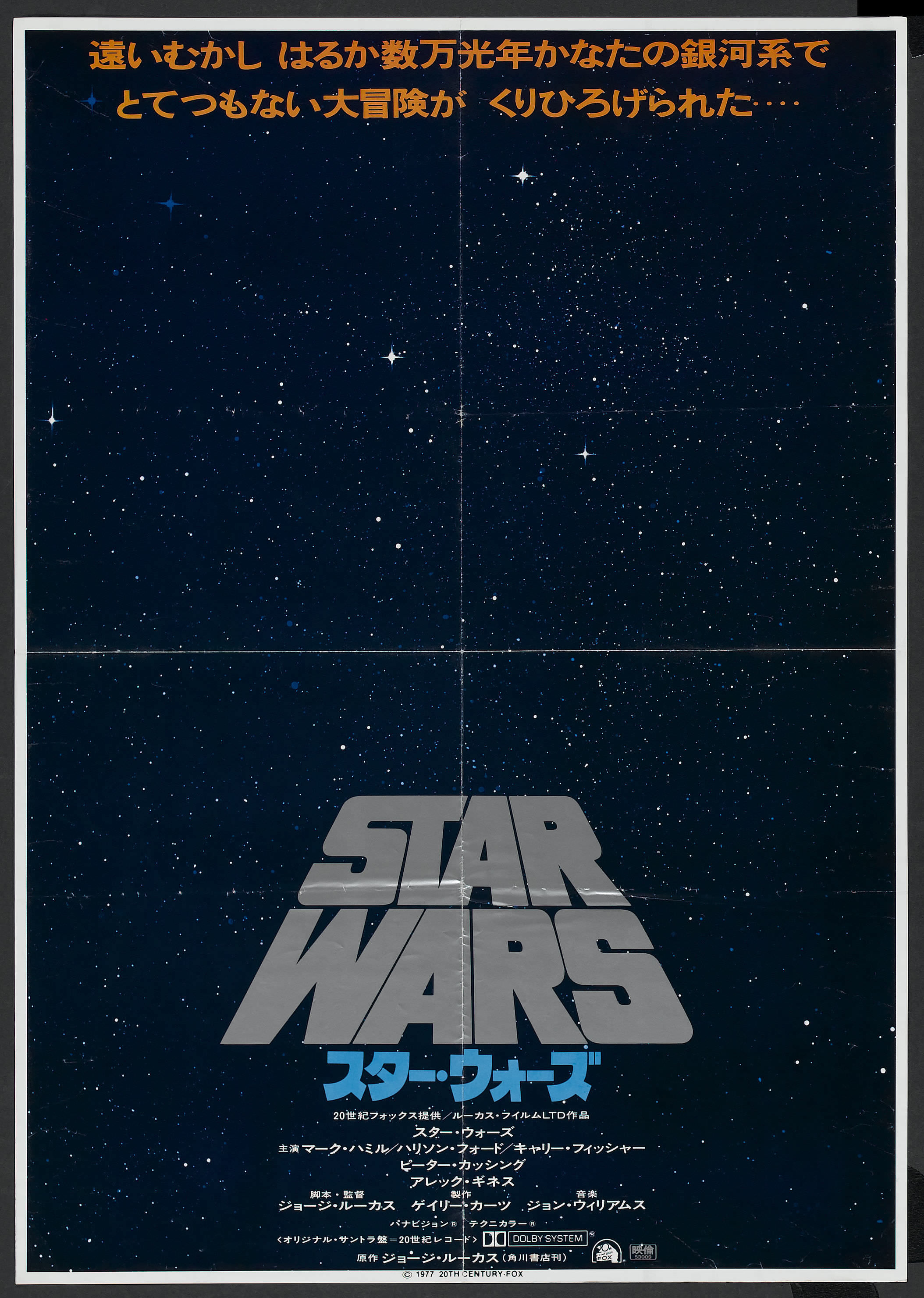1977 Posters   Star Wars Archives 2108x2960