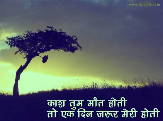 Hindi Sad Love Quotes Shayari All Type Images 556x413