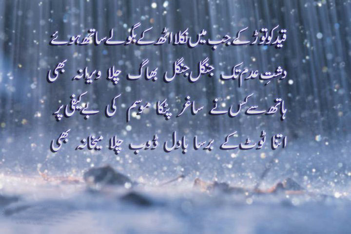 English Poetry Sindhi Poetry Punjabi Poetry 720x481