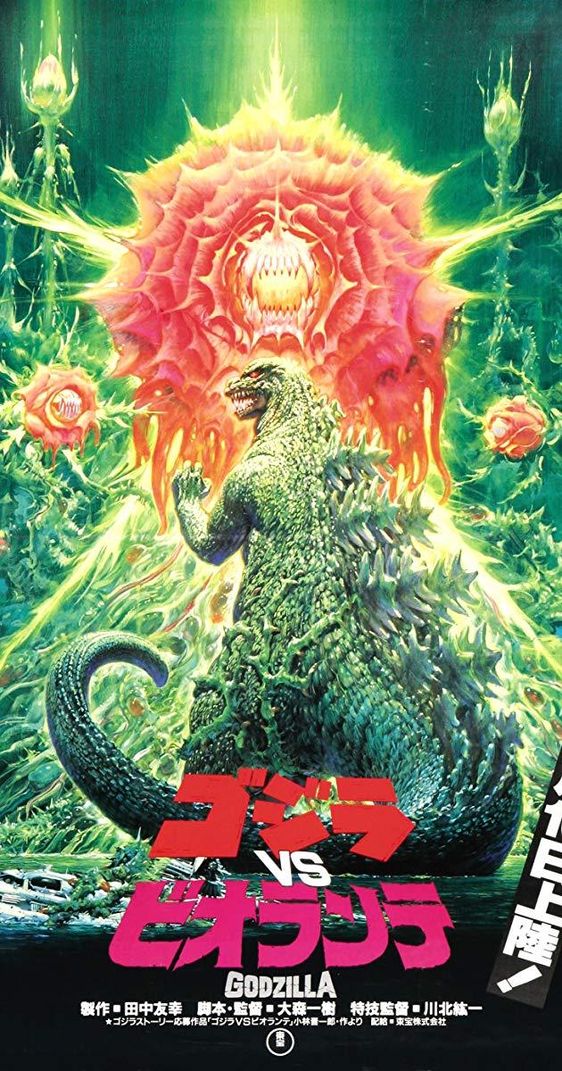 Godzilla vs Biollante 1989   Photo Gallery   IMDb 630x1200
