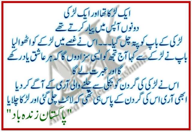 images wallpaper in urdu 2013 poetry A Jokes Sms In Hindi In Urdu 640x442