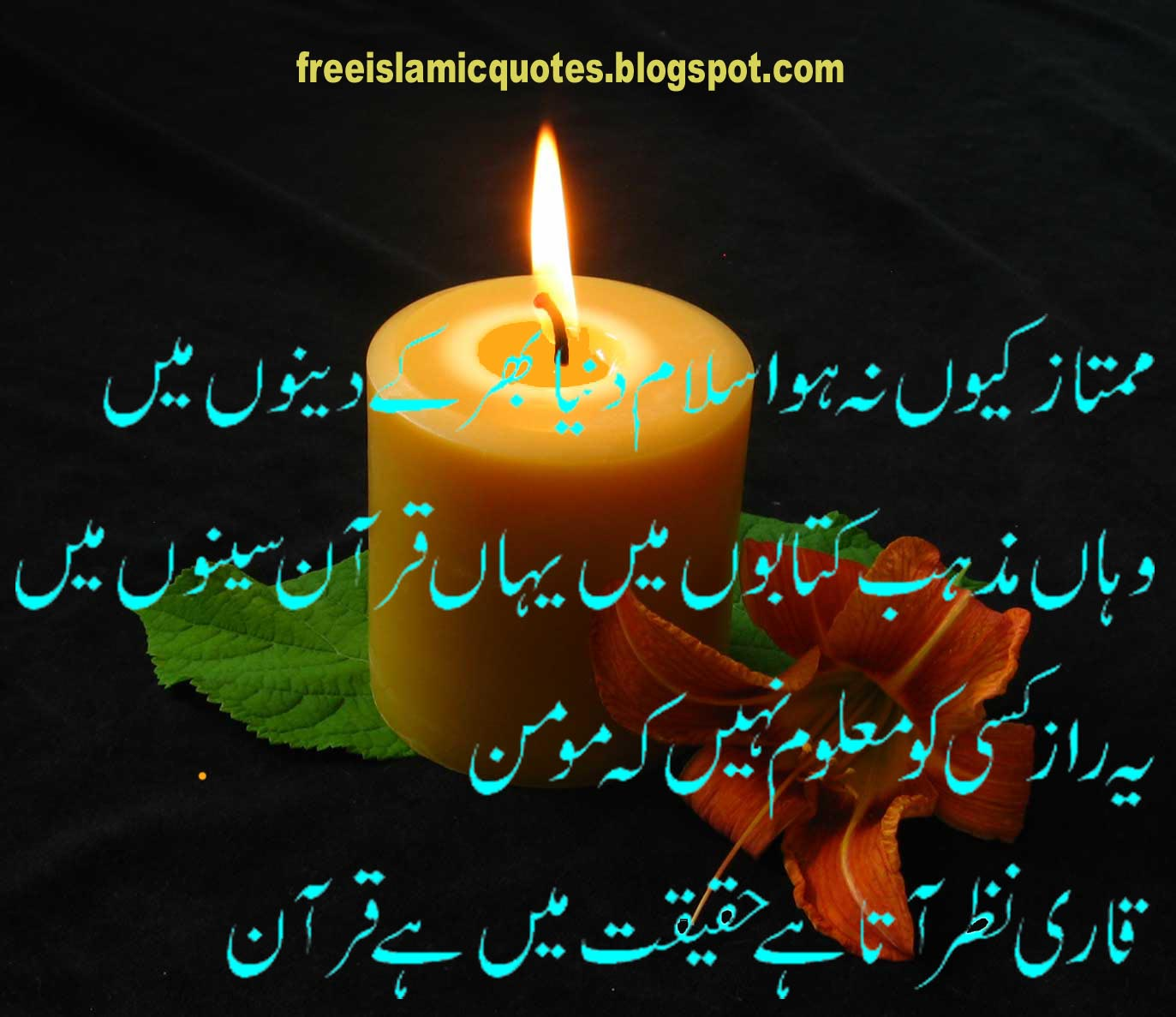 Islamic Quotes In Urdu Wallpapers Inspirational Islamic Poetry 1373x1187