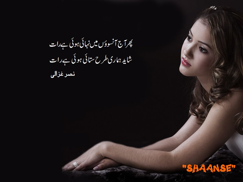 Top 50 Beautiful Urdu Poetry Wallpapers Collection Shayari Urdu 800x600