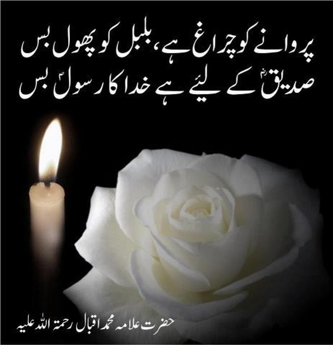 Poetry Wallpapers download in urdu for facebook for desktop in 680x705