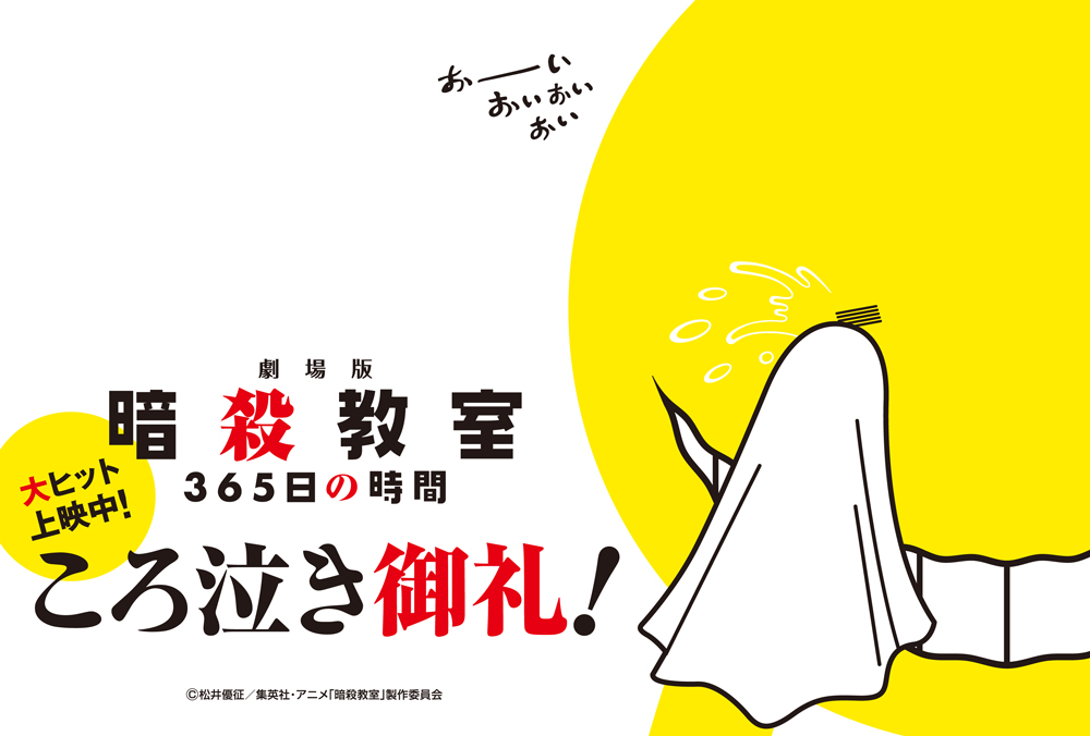 Assassination Classroom the Movie  365 Days Offers Smartphone 1000x676