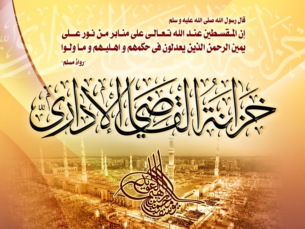 VIEW ALL WALLPAPERS Islamic Wallpapers 1024x768