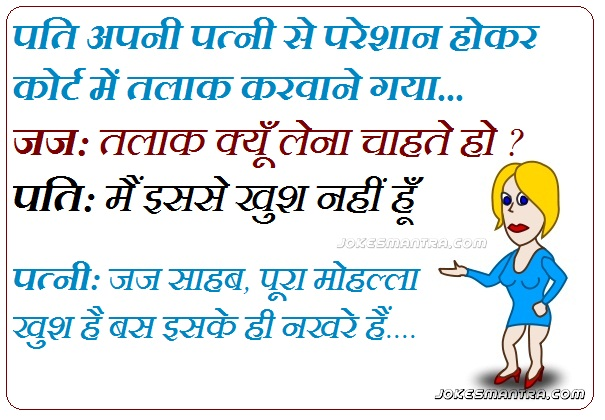 hindi joke wallpaper 104Likescom 605x420