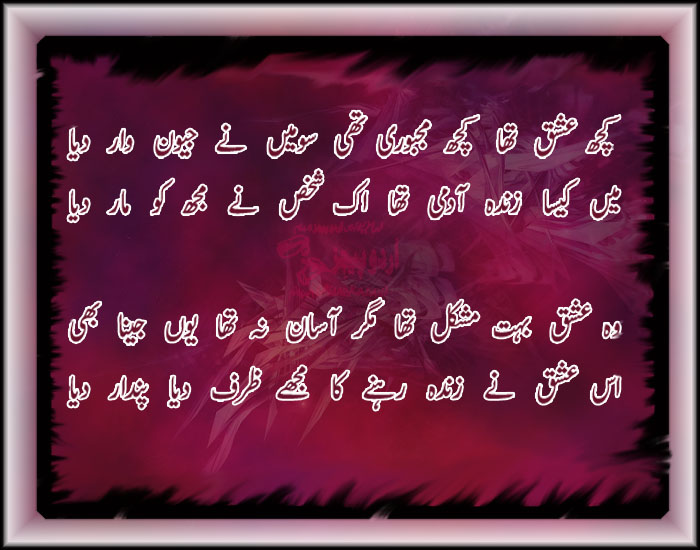 Sad urdu poetry wallpapers   Virtual University of Pakistan 700x550