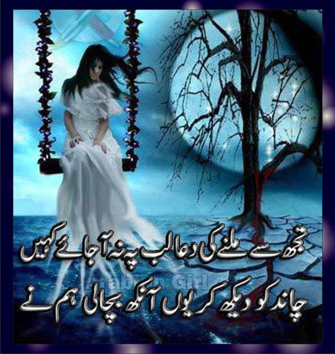 Latest Urdu Poetry Wallpapers