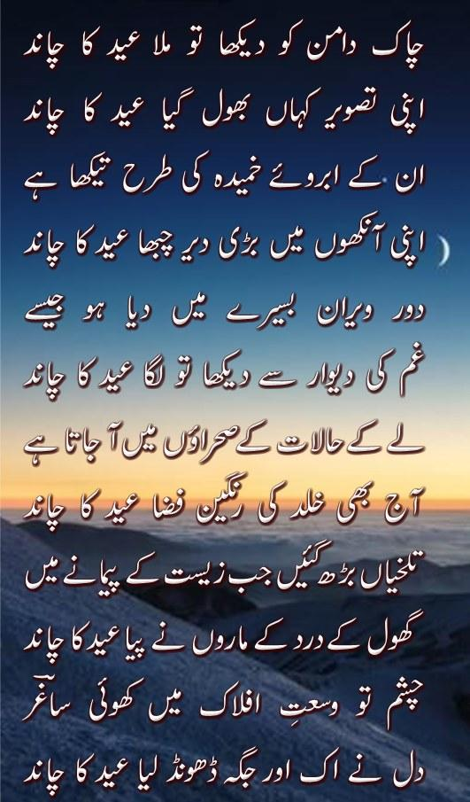 sad urdu poetry full hd Wallpapers 531x905