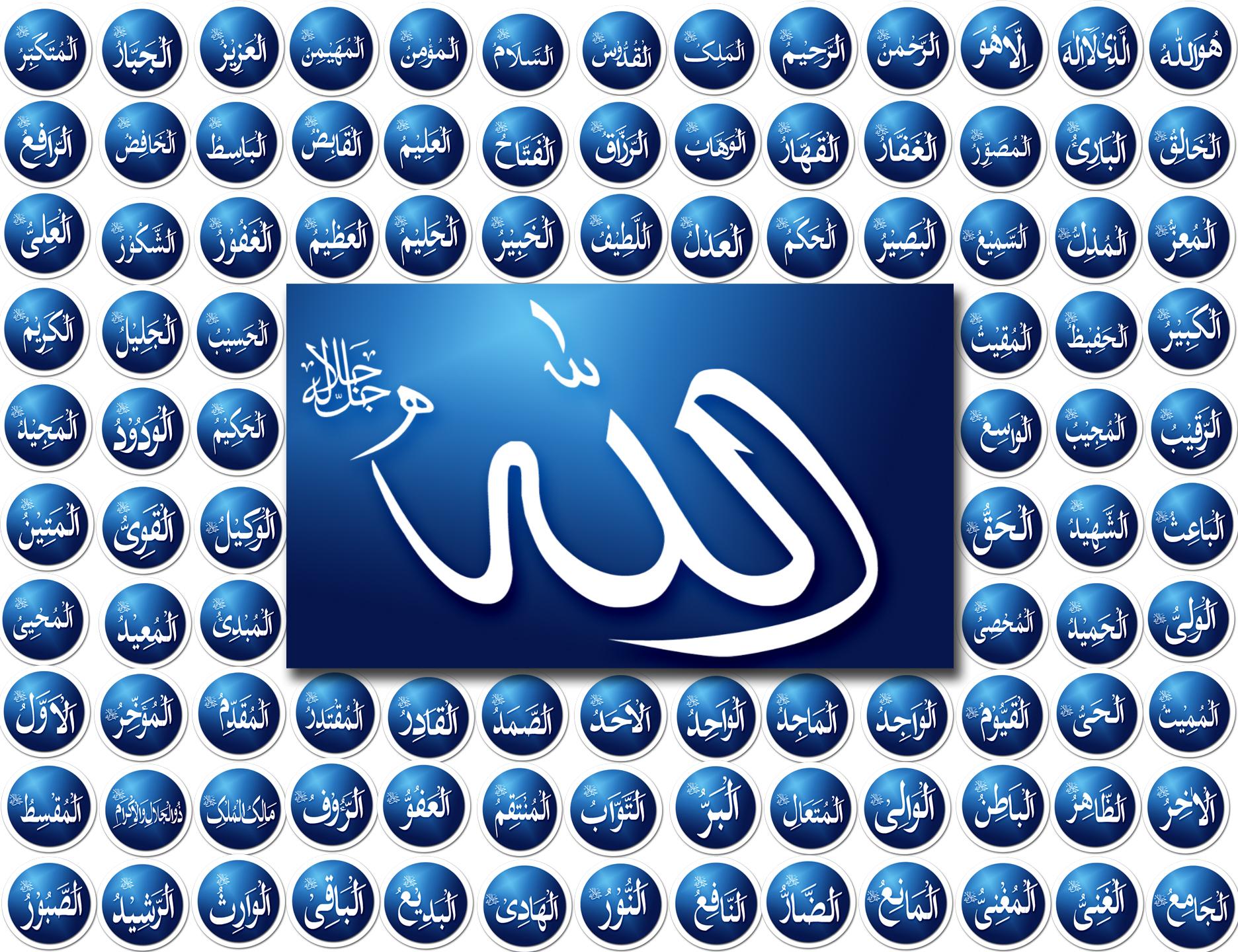 50+] 99 Names of Allah Wallpaper on ...