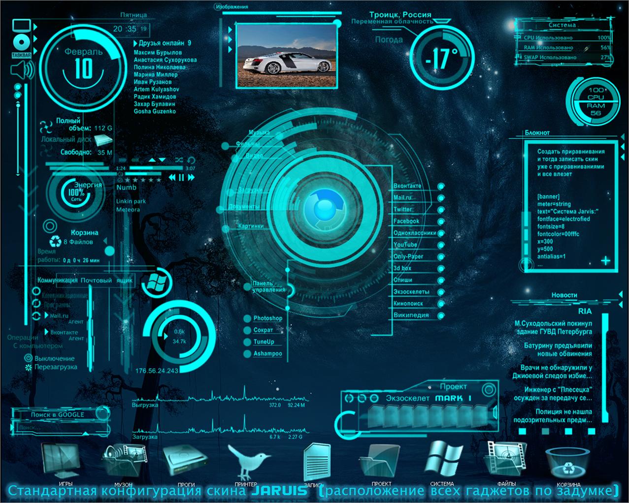 Jarvis Desktop v 20 ENGRUS NoNaMe 1277x1022