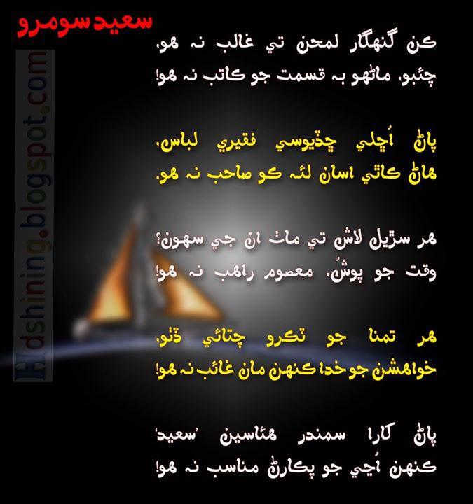 HD Sindhi poetry wallpapers Beautiful Wallpapers For Desktop 675x720