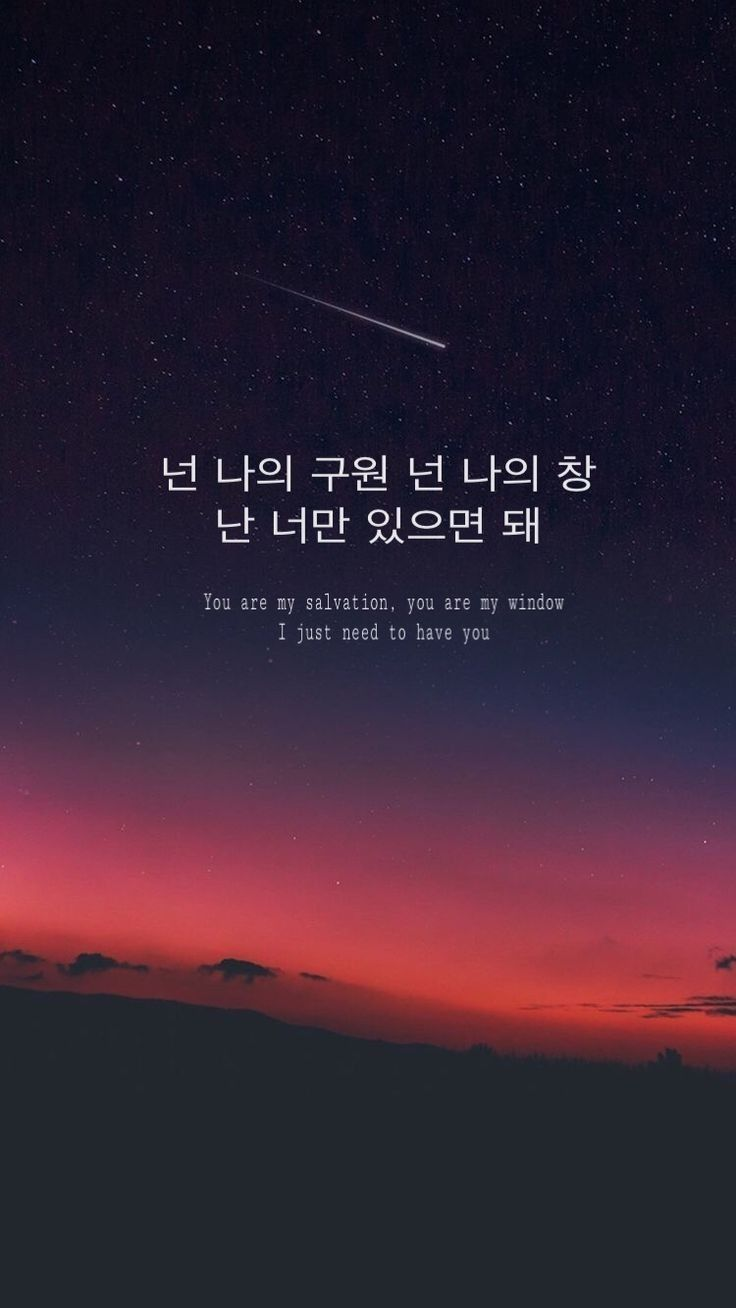 download Pin by What collect on AES WALLPAPERS Korean text 736x1308