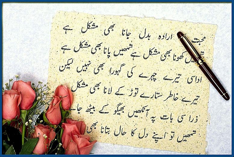 Beautiful Wallpapers For Desktop Sad urdu poetry wallpapers 778x522