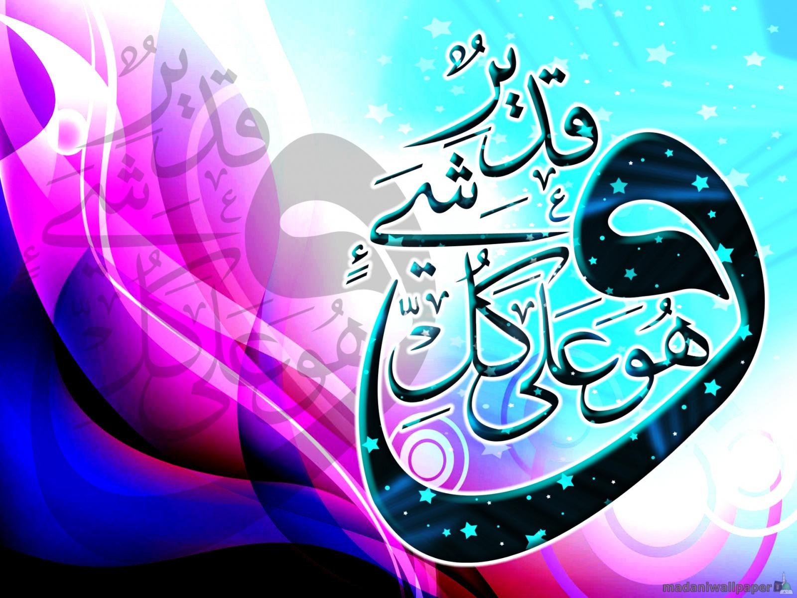 islamic calligraphy wallpaper hd - wallpapersafari