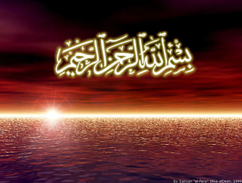 Islamic site Islamic Wallpapers 800x605