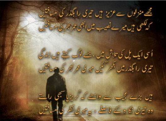 english poetry sindhi poetry punjabi poetry romantic poetry sad poetry 528x386