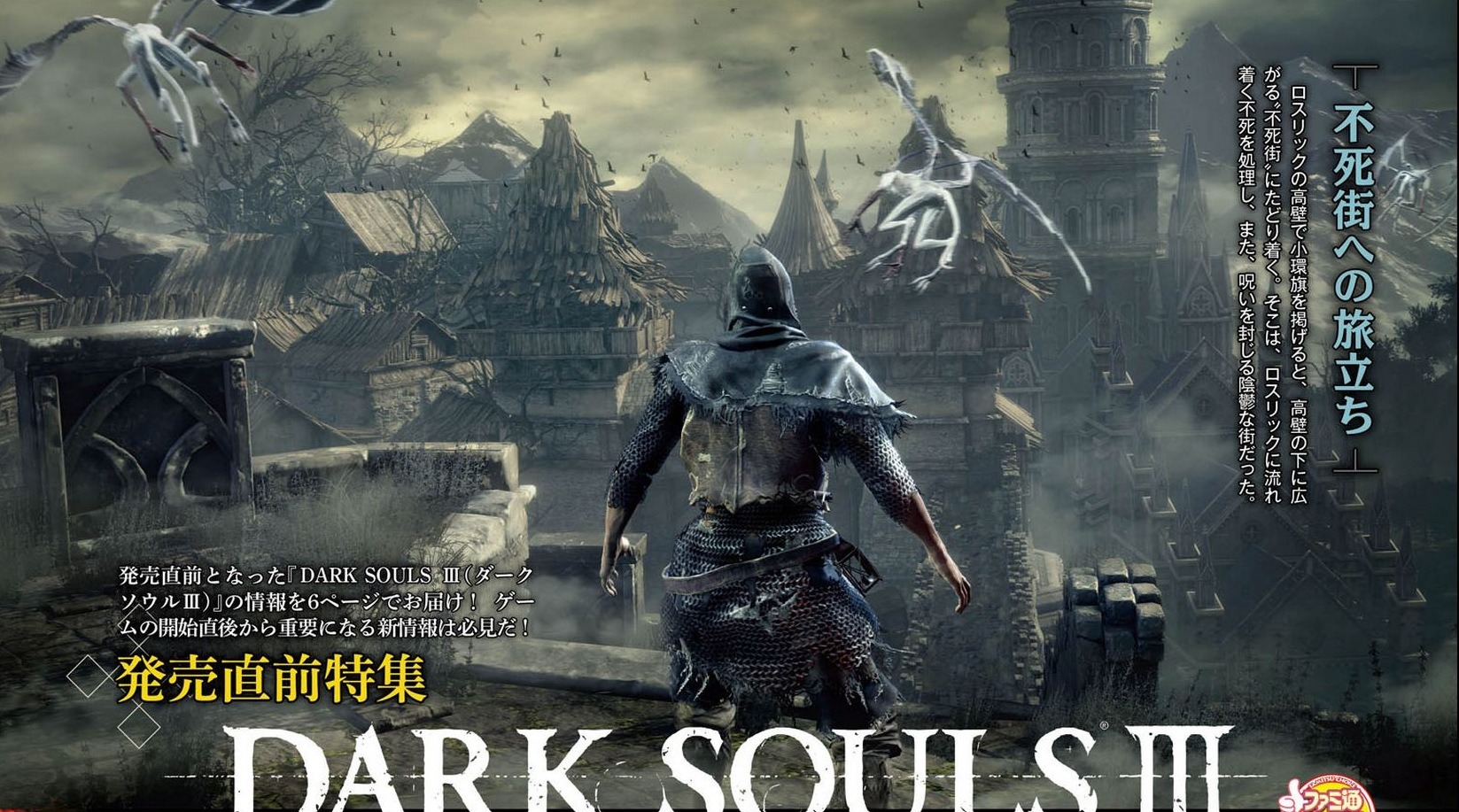 dark souls 3 GamingBoltcom Video Game News Reviews Previews and 1647x917