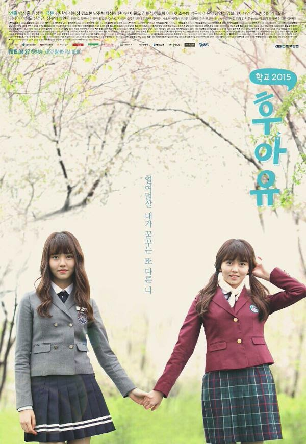 Korean Dramas images Who Are You School 2015 releases posters 600x871