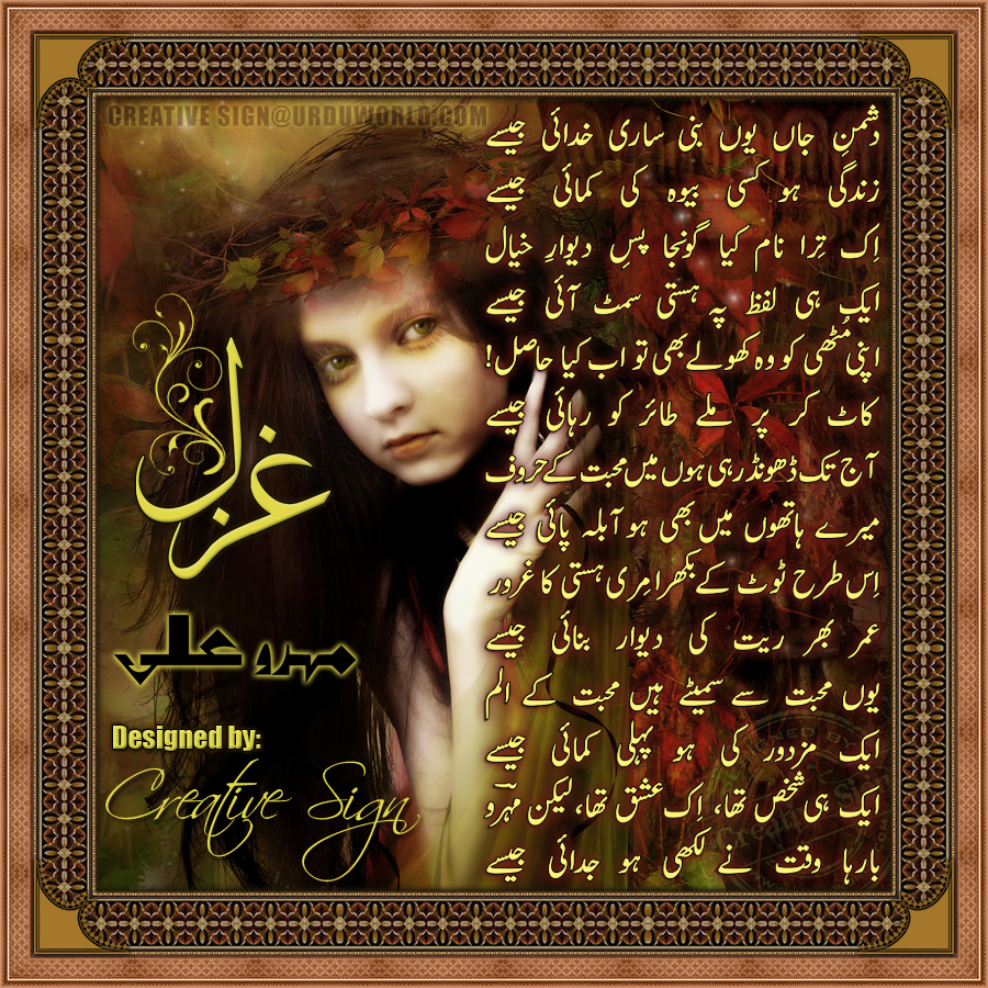 Ghazal Wallpaper Urdu
