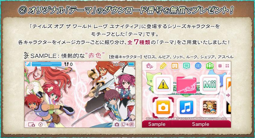 Free Download Bandai Namco Offers Home Menu Theme Download
