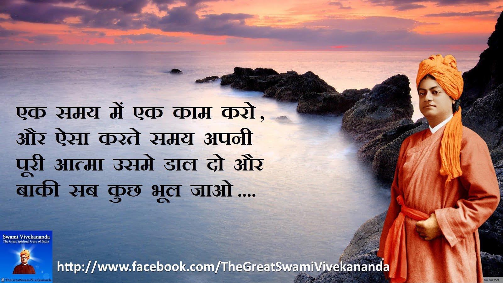 Swami Vivekananda Quotes Wallpaper HD 12415   Baltana 1600x900