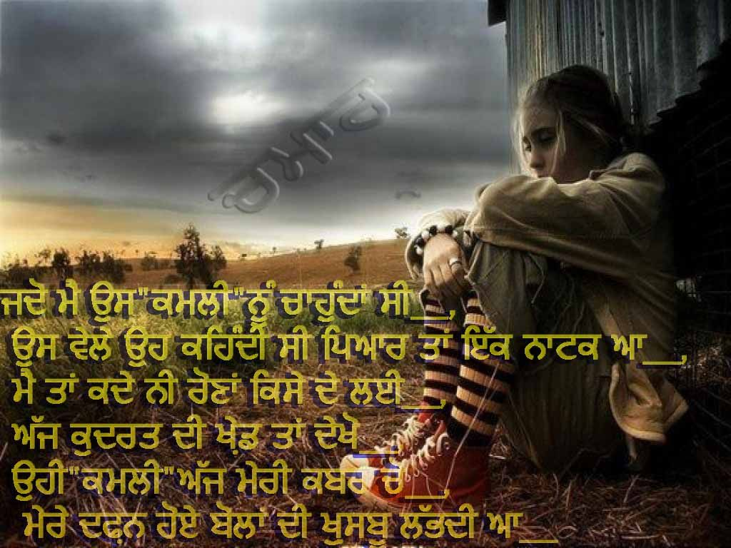 This picture was submitted by Punjabi Wallpapers 1024x768