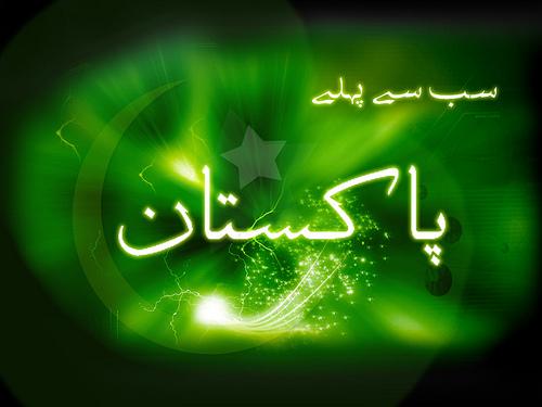 14 August Wallpaper Pakistan 14 August Poetry Virtual University 500x375