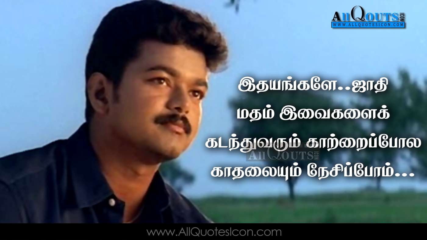 Vijay famous Tamil movie love dialogue Shajahaan Movie 1400x788