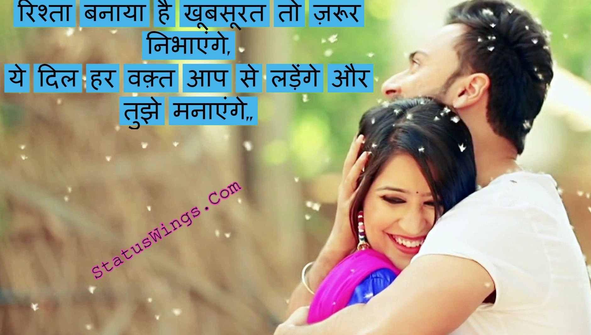 Best Love Shayari For Girlfriend Romantic Love SMS In Hindi Mai in 1880x1065