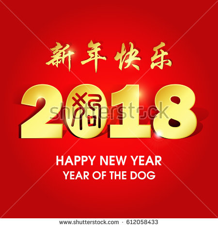 Happy New Year 2018 Year Chinese Stock Vector 612058433 450x470