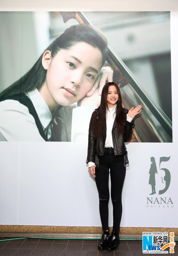 Young musician Nana Ou yang releases new album   Xinhua 696x1000
