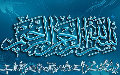 Most Beautiful Allah Muhammad Wallpaper Islamic Wallpapers 500x313