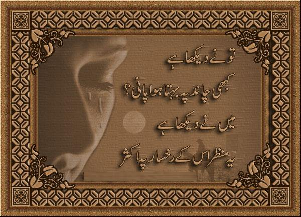 Beautiful Wallpapers For Desktop Sad urdu poetry wallpapers 600x433