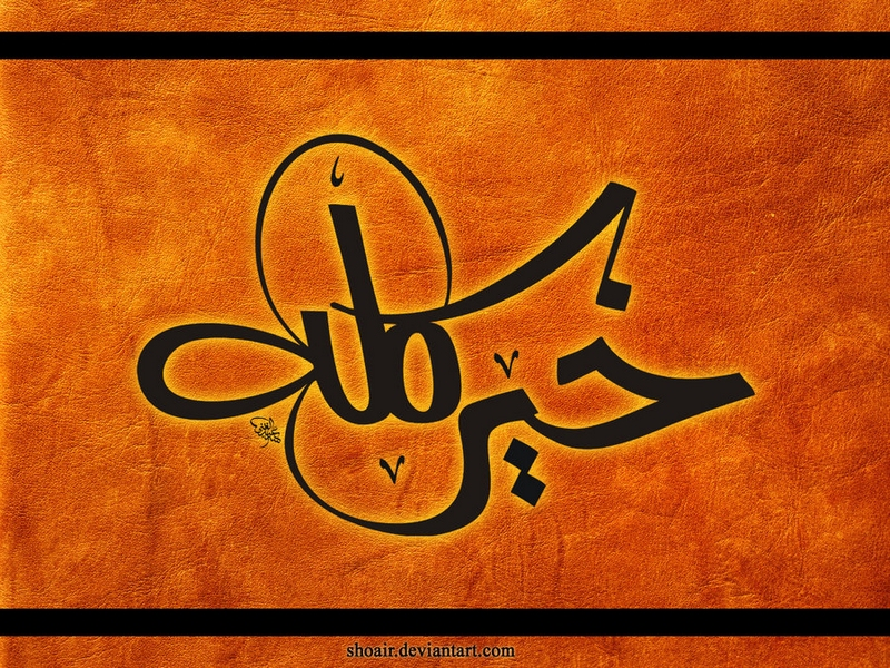 islamic hd wallpapers 1080p islamic hd wallpapers 1080p islamic hd 800x600