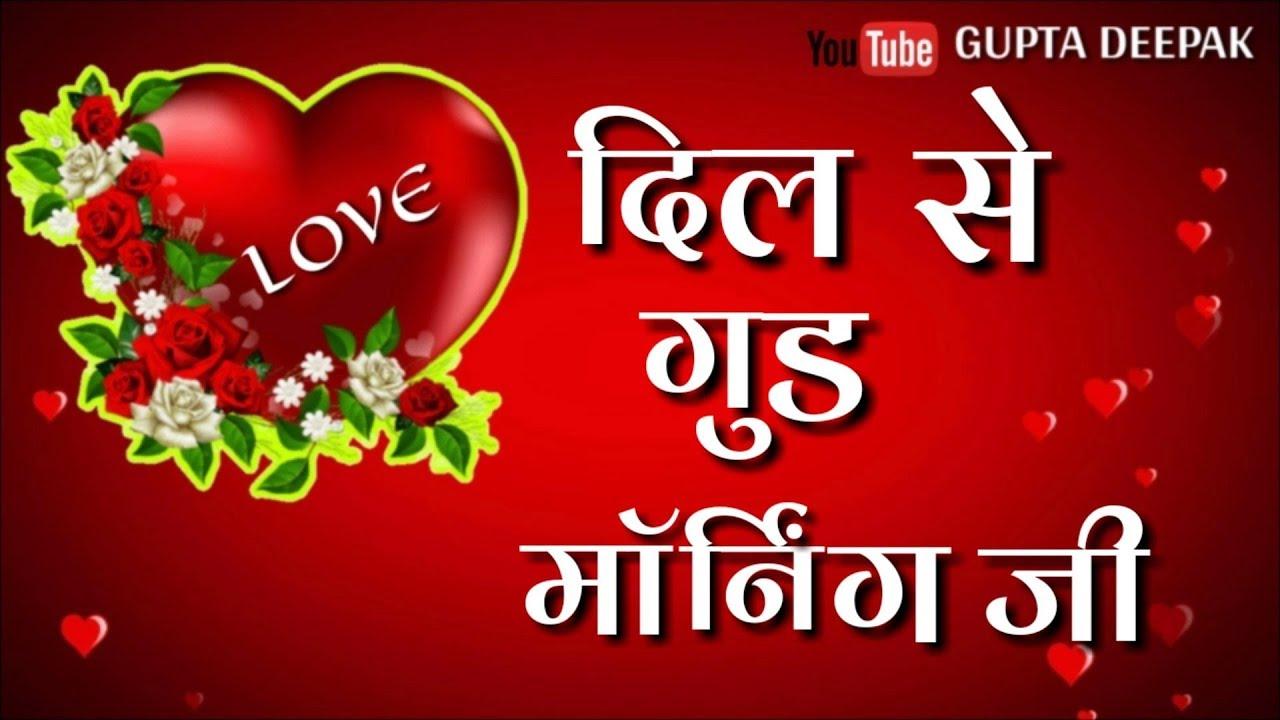 Good morning romantic video Love whatsapp status Beautifull 1280x720