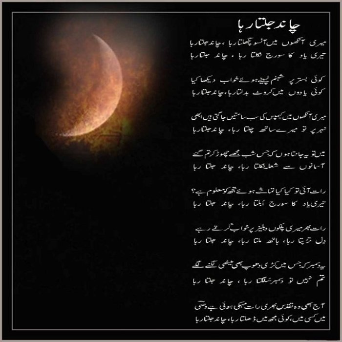 sad urdu poetry full hd Wallpapers 700x700